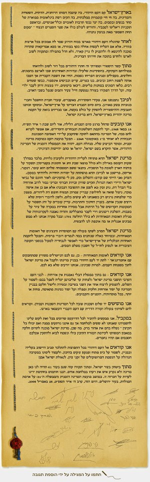 Declaration of Israel's Independence 1948